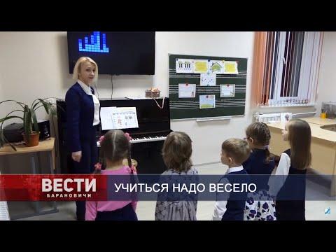 Вести Барановичи 26 ноября 2019.