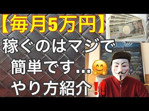 【副収入】月5万円稼ぐのは簡単な事!具体的やり方を公開します …