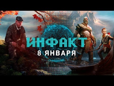 Инфакт от 08.01.2018 [игровые новости] — God of War, Civilization VI, The Vanishing of Ethan Carter…