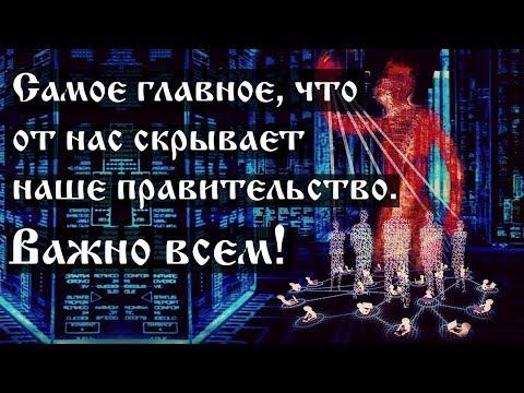 Самое главное что от нас скрывает наше правительство. Важно всем - DomaVideo.Ru