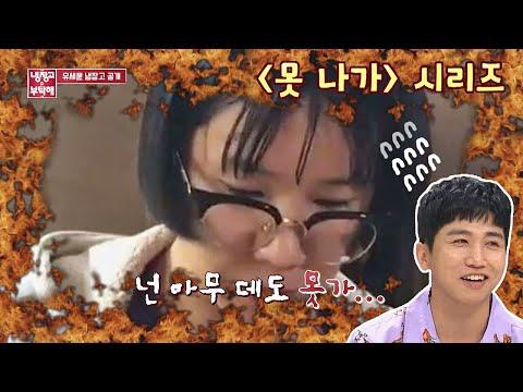 애주가 유세윤(Yoo Se-yoon) 부부가 술 먹을 때 노는 방법 ☞<못 나가>시리즈 냉장고를 부탁해 225회 - Thời lượng: 114 giây.