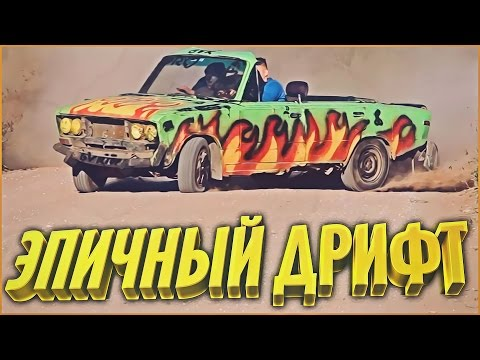 ШохерИзАда #19 - ЭПИЧНЫЙ ДРИФТ!