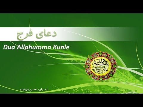 Dua Allahumma Kunle (Faraj) -  دعای سلامتی امام زمان علیه السلام فرج