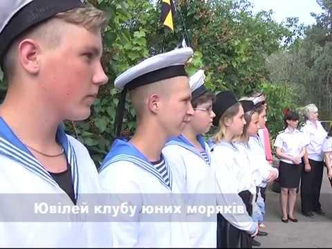 Энергодарский клуб юных моряков отметил 30-летний юбилей