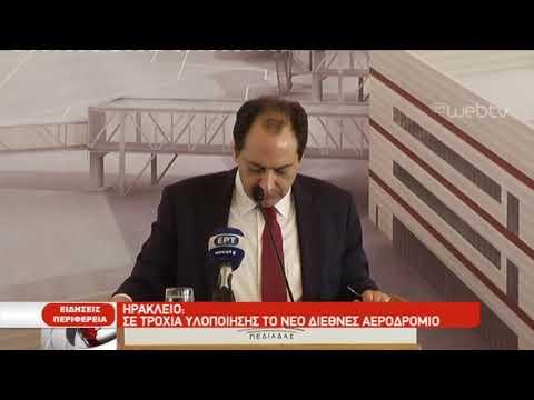 Σε τροχιά υλοποίησης το νέο διεθνές αεροδρόμιο Ηρακλείου  | 22/02/2019 | ΕΡΤ