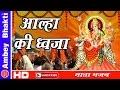 Super Hit Mata Bhajan Aalha Ki Dhwaja  Sharda Mata Bhajan  Navratra 2016  Ambey Bhakti waptubes