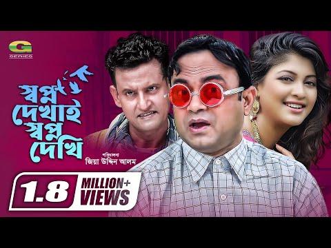 Swapno Dekhai Swapno Dekhi   Drama   A Kh M Hasan   Sarika