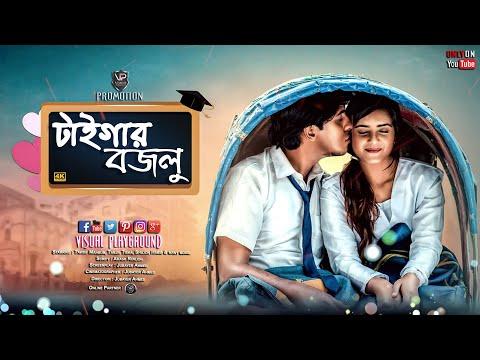 Download Bangla Natok | Tiger Bojlu | টাইগার বজলু | Tawsif Mahbub | Tanjin Tisha | Visual Playground | 4K hd file 3gp hd mp4 download videos