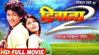Video दिवाना 2    Deewana 2    Super Hit Full Bhojpuri Movie 2017    Bhojpuri Full Film    Golu MP3, 3GP, MP4, WEBM, AVI, FLV Oktober 2018