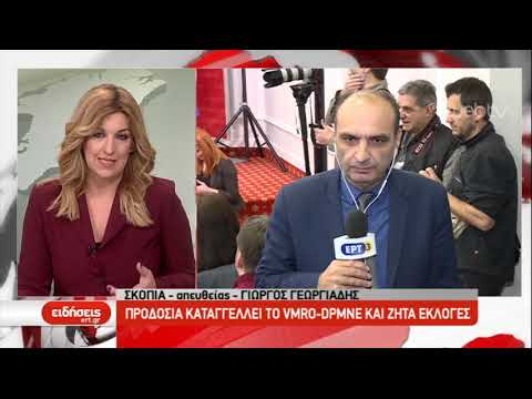 Προδοσία καταγγέλλει το VMRO-DPMNE και ζητά εκλογές | 12/01/2019 | ΕΡΤ