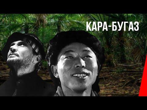 Кара-Бугаз (Чёрная пасть) (1935) фильм смотреть онлайн (видео)