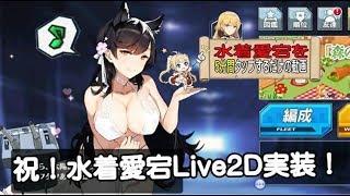 アズールレーン祝、Live2D実装!愛宕を5分間タップし続けるだけの動画アズレン
