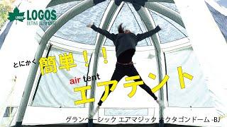 【14秒超短動画】グランベーシック エアマジック オクタゴンドーム