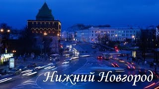 Nizhny Novgorod Russia  city pictures gallery : Nizhny Novgorod Russia Нижний Новгород Россия Time Lapse