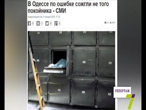 Репортаж: Одесские морги - места не для слабонервных - DomaVideo.Ru