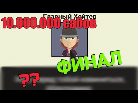 ФИНАЛ! - 10 миллионов подписчиков - Симулятор жизни ютубера #48