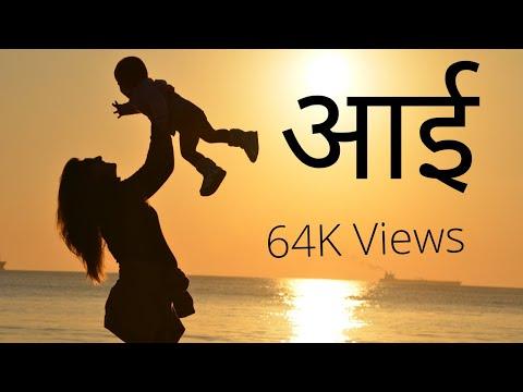 Video Aai mazi mayecha sagar download in MP3, 3GP, MP4, WEBM, AVI, FLV January 2017