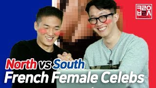 Video North Korean Defectors react to French Female Celebrities for the first time! [Korean Bros] download in MP3, 3GP, MP4, WEBM, AVI, FLV January 2017