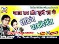 Madhav Rai Aur Juli Jha Ka Rocking Performence Jarur Dekhe//Madhav Rai Entertainment