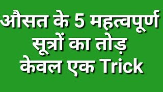 Download Lagu औसत के 5 सूत्रों की एक ही Trick || One tricky substitute of 5 formulas of Average Mp3