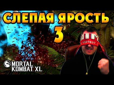 СЛЕПОЙ ВСЕХ НАГИБАЕТ В Mortal Kombat XL #3 - Полное Погружение - Russian Kenshi