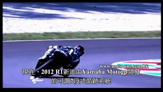 8. 2012 YAMAHA YZF-R1(中文字幕)
