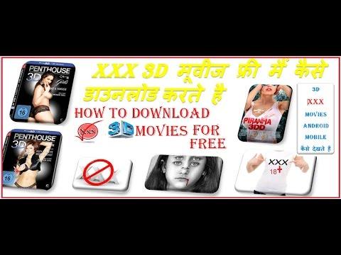 How to download XXX 3D movies for free / XXX  MOVIES KAISHE DOWNLOAD KERTE HAI