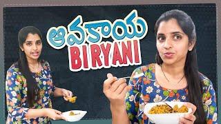 ఆవకాయ Biryani!! | AvakayaBiryaniRecipe | Easy Cooking | Anchor Syamala |