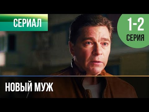▶️ Новый муж 1 и 2 серия - Мелодрама   Фильмы и сериалы - Русские мелодрамы (видео)