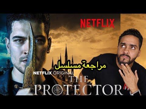 مراجعة مسلسل نتفلكس التركي The Protector