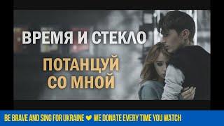 Время и Стекло Навернопотомучто pop music videos 2016