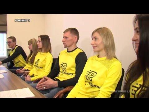 Чемпіони Європи популяризують біг у Рівному [ВІДЕО]