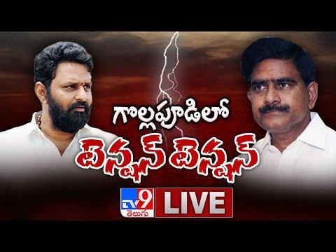 గొల్లపూడిలో టెన్షన్ టెన్షన్ LIVE || Kodali Nani Vs Devineni Uma - TV9 Exclusive