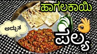 ಅದ್ಭುತ ಹಾಗಲಕಾಯಿ ಪಲ್ಯ ತಿಂದು ನೋಡಿ   Bitter gourd gravy  rani swayam kalike