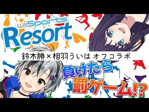 【オフコラボ】Wiiスポーツリゾートで遊びます!!負けたらまさかの罰ゲーム!?!?【鈴木勝/相羽ういは/にじさんじ】