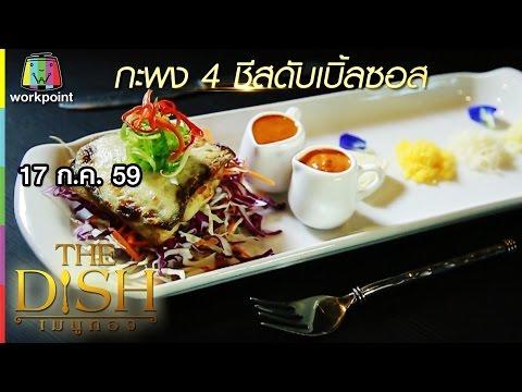 The Dish เมนูทอง | แกงคั่วแห้งกุ้งมะพร้าวอ่อน | กะพง 4 ชีสดับเบิ้ลซอส | 17 ก.ค. 59 Full HD