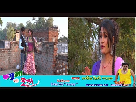 Video HD लहँगा भीतर जनि डाली LAHANGA BHITAR JANI DALI । FAGUA KE RANG | PRAMOD PREMI YADAV download in MP3, 3GP, MP4, WEBM, AVI, FLV January 2017