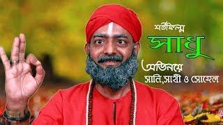 Video সাধু । Sadhu । Bengali Short Film । Sany । STM MP3, 3GP, MP4, WEBM, AVI, FLV Juni 2019