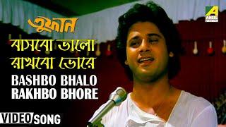Video Bashbo Bhalo Rakhbo Bhore | Toofan | Bengali Movie Song | Amit Kumar MP3, 3GP, MP4, WEBM, AVI, FLV Juli 2018