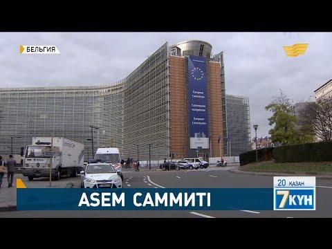 ASEM саммиті