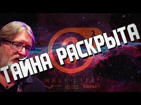 ПОЧЕМУ НЕ АНОНСИРОВАЛИ HALF-LIFE 3 НА E3