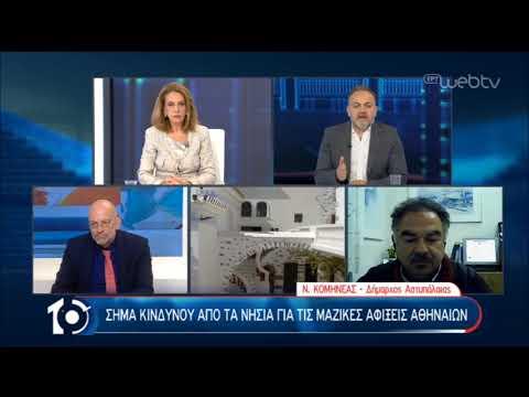Σήμα κινδύνου από τα νησιά για τις μαζικές αφίξεις Αθηναίων | 18/03/2020 | ΕΡΤ