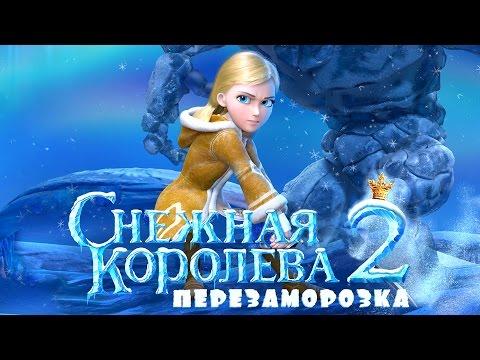 Снежная Королева 2: Перезаморозка (2014) / Мультфильм (видео)