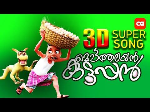 Mottathalayan Kuttappan - NEW 3D SONG