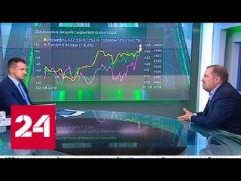Экономика. Курс дня, 16 августа 2018 года - Россия 24
