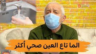 """""""شرب ماء الحنفية مفيد جدا مقارنة بمياه القارورات"""" ..الطبيب فتحي بن أشنهو  #صباح_الشروق"""