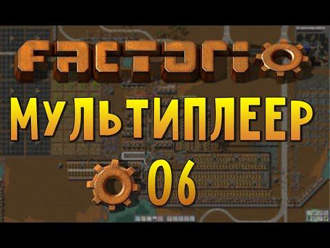 Factorio Мультиплеер #06 - Улучшенный цех переплавки