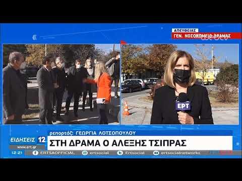 Α.Τσίπρας | Επισκέπτεται τη Δράμα | 27/11/2020 | ΕΡΤ