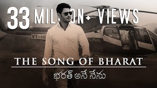 Bharat Ane Nenu The Song Of Bharat Song Lyrics