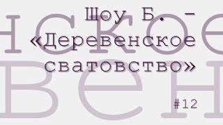 Шоу Б. - «Деревенское сватовство» радиоспектакль онлайн